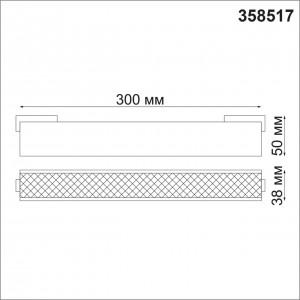 Трековый светильник для низковольного шинопровода NOVOTECH KIT 358517