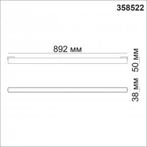 Трековый светильник для низковольного шинопровода NOVOTECH KIT 358522