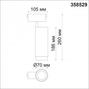 Трековый светильник для низковольного шинопровода NOVOTECH KIT 358529