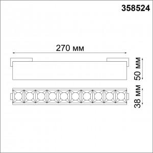 Трековый светильник для низковольного шинопровода NOVOTECH KIT 358524