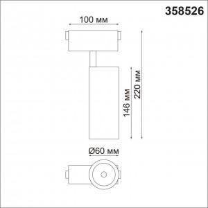 Трековый светильник для низковольного шинопровода NOVOTECH KIT 358526