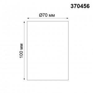 Накладной светильник NOVOTECH MECANO 370456
